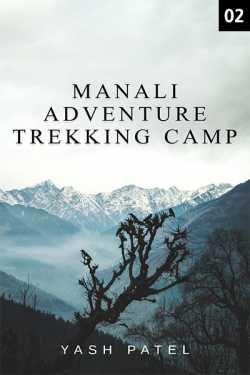 Manali Adventure Trekking Camp - 2 by Yash Patel in English