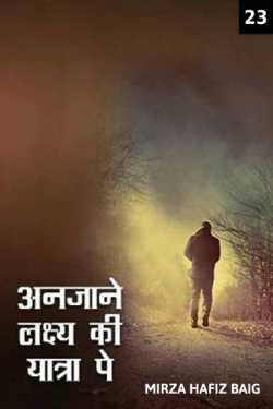 Anjane lakshy ki yatra pe - 23 by Mirza Hafiz Baig in Hindi