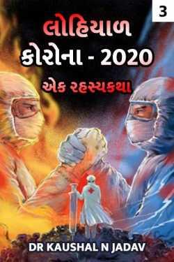 The Bloody Corona 2020 - 3 by Dr kaushal N jadav in Gujarati
