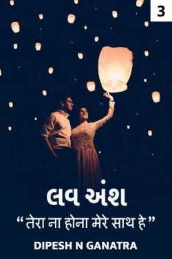 LOVE ANSH - TERA NA HONA MERE SATH HE - 3 by Dipesh N Ganatra in Gujarati