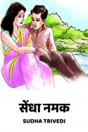Sudha Trivedi द्वारा लिखित  सेंधा नमक - 1 बुक Hindi में प्रकाशित