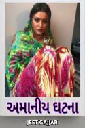 અમાન્ય ઘટના by Jeet Gajjar in Gujarati