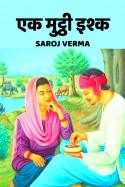 Saroj Verma द्वारा लिखित  एक मुट्ठी इश़्क--भाग (१) बुक Hindi में प्रकाशित