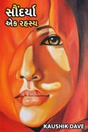 સૌંદર્યા - એક રહસ્ય (ભાગ -૧) by Kaushik Dave in Gujarati