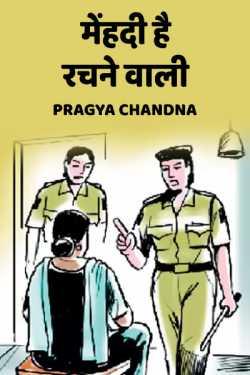 mahendi hai rachne wali by Pragya Chandna in Hindi