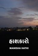 હાશકારો by Manisha Hathi in Gujarati