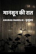 Anurag mandlik_मृत्युंजय द्वारा लिखित  मानसून की रात.. बुक Hindi में प्रकाशित