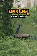 घंमडी अंतू by Abha Yadav in Hindi