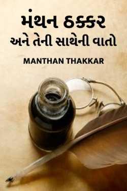 Manthan Thakkar and his talks by Manthan Thakkar in Gujarati