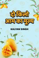 Kalyan Singh द्वारा लिखित  दो किलो आम का मूल्य बुक Hindi में प्रकाशित