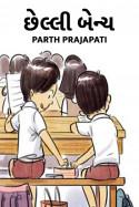 છેલ્લી બેન્ચ by Parth Prajapati in Gujarati
