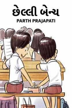 Last Bench by Parth Prajapati in Gujarati