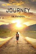 Journey by Yk Pandya in Gujarati