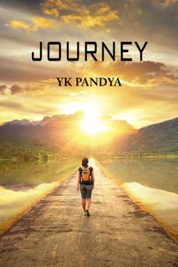 Journey by Yk Pandya in Gujarati