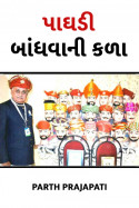 પાઘડી બાંધવાની કળા by પ્રદીપકુમાર રાઓલ in Gujarati