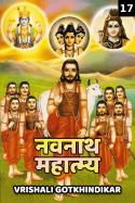 Vrishali Gotkhindikar यांनी मराठीत नवनाथ महात्म्य भाग १७