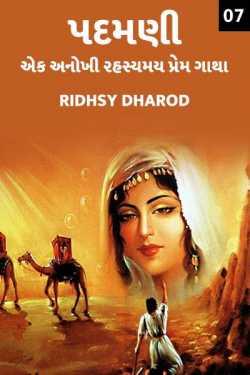 Padamani - ek anokhi rahsyamay prem gatha - 7 by Ridhsy Dharod in Gujarati