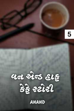 One and half café story - 5 by Anand in Gujarati