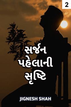 sarjan pahela ni srushti - 2 by Jignesh Shah in Gujarati