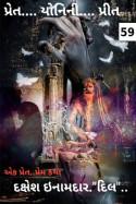 પ્રેત યોનિની પ્રીત... - પ્રકરણ-59 by Dakshesh Inamdar in Gujarati