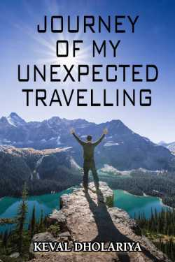 Journey of My Unexpected Travelling by Keval Dholariya in English