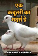Archana Anupriya द्वारा लिखित  एक कबूतरी का मदर्स डे बुक Hindi में प्रकाशित