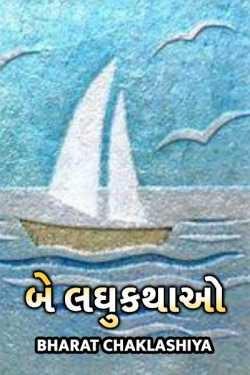 two short story by bharat chaklashiya in Gujarati
