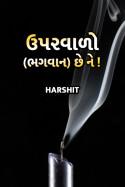 ઉપરવાળો(ભગવાન) છે ને!! by Harshit in Gujarati