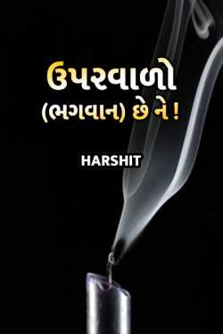 god is available by Harshit in Gujarati