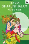 New Gen Shakunthalam  - 2 by Venu G Nair in English