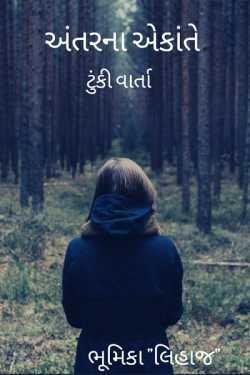 antarna aekante by ભૂમિકા in Gujarati