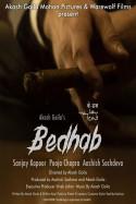 બે-ઢબ   ફિલ્મ રિવ્યૂ by Amit Giri Goswami in Gujarati