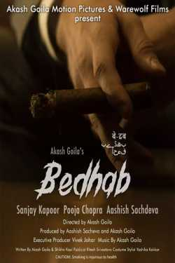 Be dhab - Movie review by Amit Giri Goswami in Gujarati