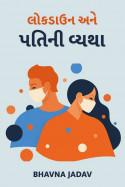લોકડાઉન અને પતિની વ્યથા by Bhavna Jadav in Gujarati