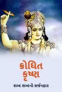 ક્રોધિત કૃષ્ણ by શબ્દ શબ્દનો સર્જનહાર in Gujarati