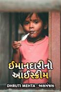 ઈમાનદારી નો આઈસ્ક્રીમ by Dhruti Mehta અસમંજસ in Gujarati