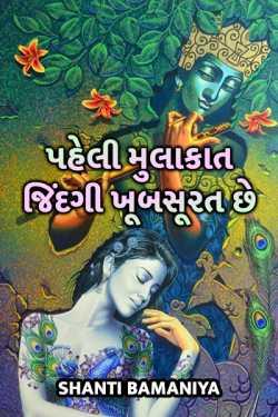 paheli mukalat - jindagi khubsurat chhe - 1 by Shanti bamaniya in Gujarati