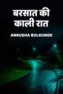 Ankusha Bulkunde द्वारा लिखित  बरसात की काली रात बुक Hindi में प्रकाशित