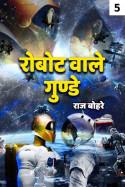 रोबोट वाले गुण्डे (5) by राज बोहरे in Hindi