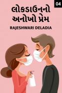 લોકડાઉનનો અનોખો પ્રેમ (ભાગ-4) by Rajeshwari Deladia in Gujarati