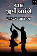 Dhaval Limbani દ્વારા ચાલ જીવી લઈએ - 10 ગુજરાતીમાં