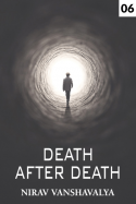 DEATH AFTER DEATH.  the evil of brut ( મૃગાત્મા ) - 6 by Nirav Vanshavalya in Gujarati
