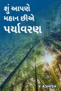 શું આપણે મહાન છીએ - પર્યાવરણ by Ashish in Gujarati