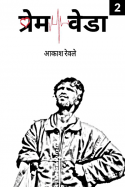 प्रेम - वेडा  भाग २ by Akash Rewle in Marathi