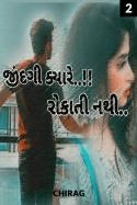 જીંદગી ક્યારે રોકાતી નથી - 2 by Chirag Solanki in Gujarati