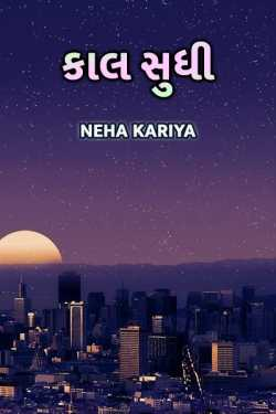 kaal sudhi - 1 by Neha Kariya in Gujarati