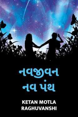 navjivan nav panth by ketan motla raghuvanshi in Gujarati