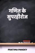 गणित के सुपरहीरोज by Pratima Pandey in Hindi