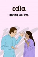 દલીલ by ronak maheta in Gujarati