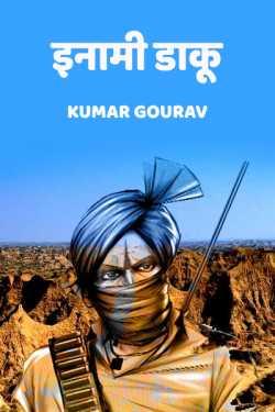 Inami daku by Kumar Gourav in Hindi